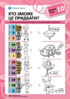 Учимось рахувати гроші № 10