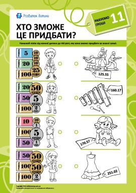 Учимось рахувати гроші № 11