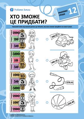 Учимось рахувати гроші № 12