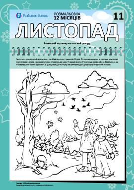 Розмальовка «12 місяців»: листопад