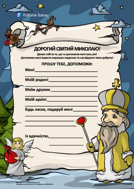 Пишемо лист Святому Миколаю