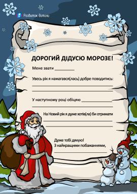 Пишемо лист Дідусеві Морозу
