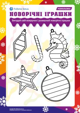 Розмальовуємо новорічні іграшки