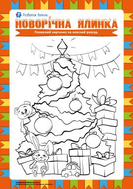Розмальовуємо новорічну ялинку