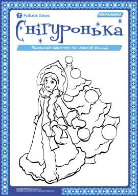 Новорічна розмальовка «Снігуронька»