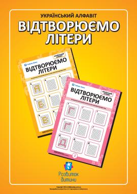 Відтворюємо літери українського алфавіту