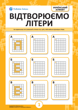 Відтворюємо українські літери А, Б, В