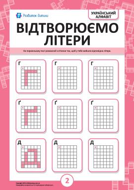 Відтворюємо українські літери Г, Ґ, Д
