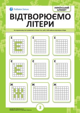 Відтворюємо українські літери Е, Є, Ж