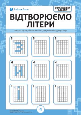 Відтворюємо українські літери З, И, І