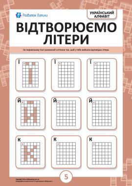 Відтворюємо українські літери Ї, Й, К