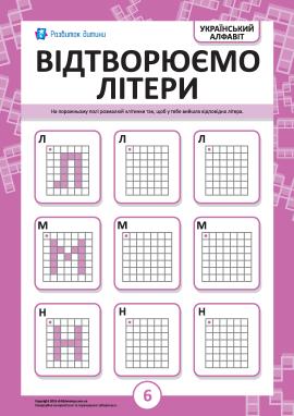 Відтворюємо українські літери Л, М, Н