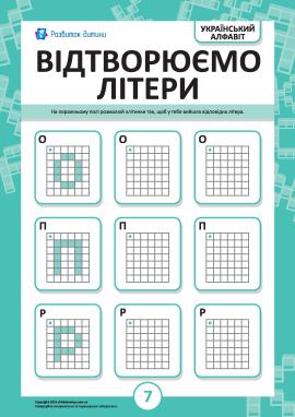 Відтворюємо українські літери О, П, Р