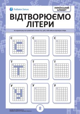 Відтворюємо українські літери С, Т, У