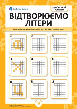 Відтворюємо українські літери Ф, Х, Ц