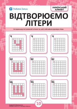 Відтворюємо українські літери Ч, Ш, Щ