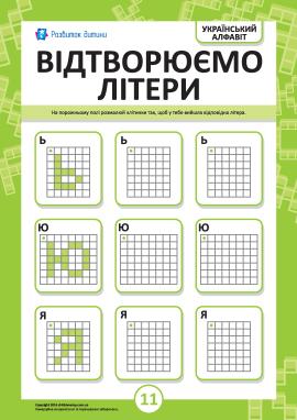 Відтворюємо українські літери Ь, Ю, Я