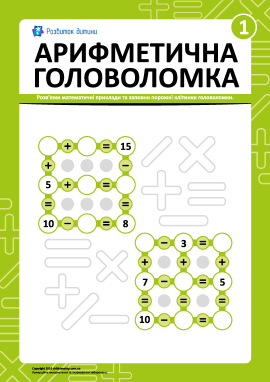 Арифметична головоломка № 1