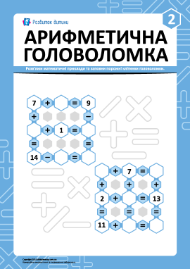 Арифметична головоломка № 2