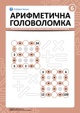 Арифметична головоломка № 6