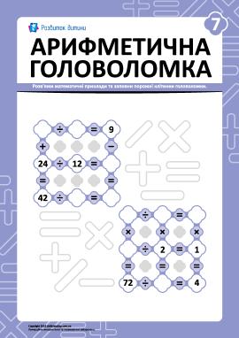 Арифметична головоломка № 7