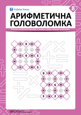 Арифметична головоломка № 8