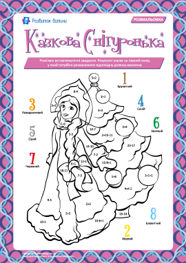 Арифметична розмальовка «Снігуронька»