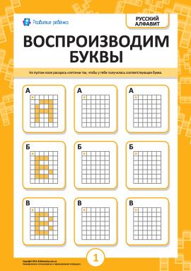 Відтворюємо російські літери А, Б, В