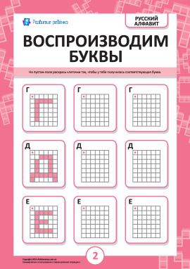Відтворюємо російські літери Г, Д, Е