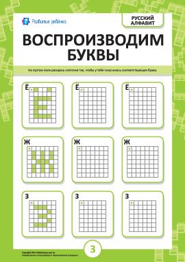Відтворюємо російські літери Ё, Ж, З