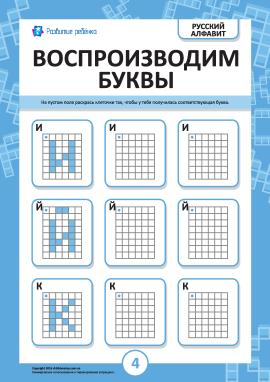 Відтворюємо російські літери И, Й, К