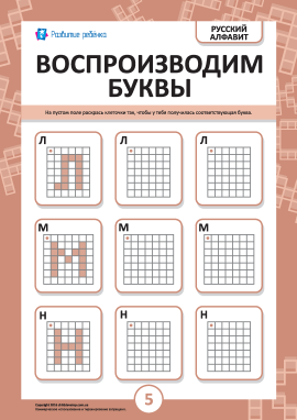Відтворюємо російські літери Л, М, Н