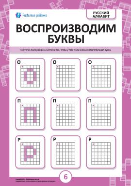 Відтворюємо російські літери О, П, Р