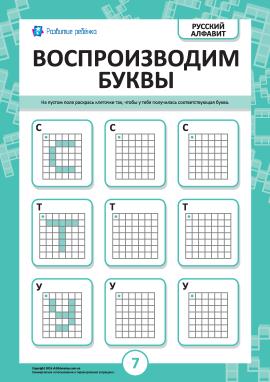 Відтворюємо російські літери С, Т, У