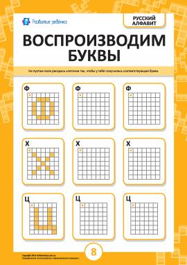 Відтворюємо російські літери Ф, Х, Ц