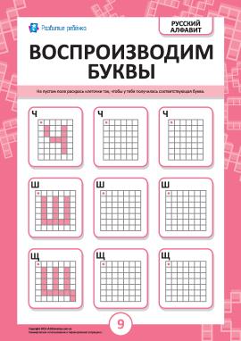 Відтворюємо російські літери Ч, Ш, Щ