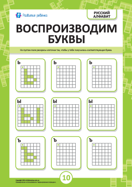 Відтворюємо російські літери Ь, Ы, Ъ