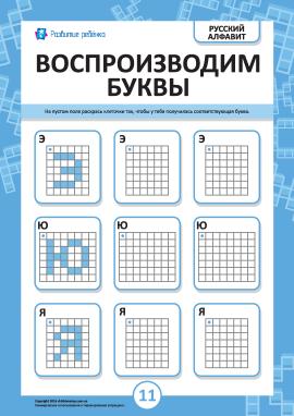 Відтворюємо російські літери Э, Ю, Я