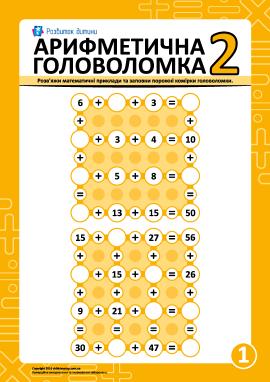 Головоломки з арифметики № 1