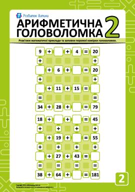 Головоломки з арифметики № 2