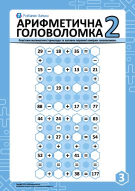 Головоломки з арифметики № 3
