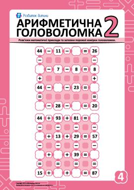 Головоломки з арифметики № 4