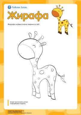 Розмальовка «Жирафа»
