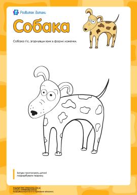 Розмальовка «Собака»