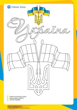 Розмальовка «Герб та прапор України»
