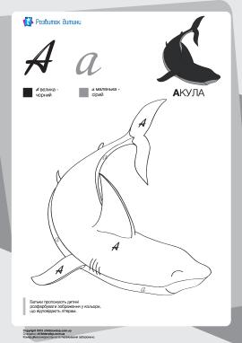 Розмальовка за літерою: велика та мала «А»