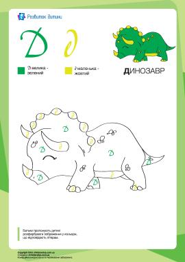 Розмальовка за літерою: велика та мала «Д»