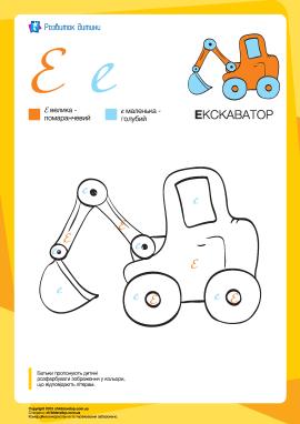 Розмальовка за літерою: велика та мала «Е»
