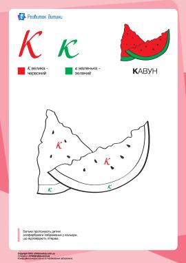 Розмальовка за літерою: велика та мала «К»