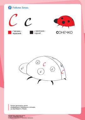 Розмальовка за літерою: велика та мала «С»